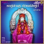 Sri Guruve Nee Song