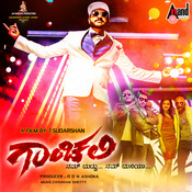 Gaanchali Songs