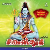 Sivapuranam MP3 Song Download- Siva Stuthi in Tamil Sivapuranam