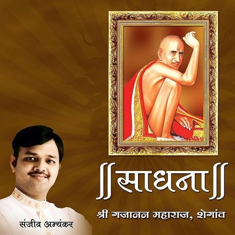 Download Shree Shegaonche Gajanan Maharaj All Mp3 Songs by Marathi