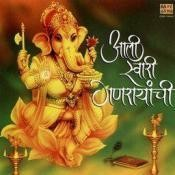Aali Swari Ganrayanchi Songs