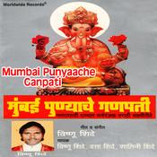 Mumbai Punyaache Ganpati Songs