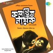 Kalankita Nayak Songs