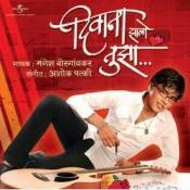 Deewana Jhalo Tujha (Album Version) Songs