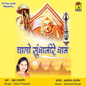 Chalo Sundhaji Re Dham Songs