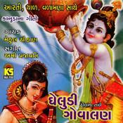 Vahela Vahela Aavo Mara Shyam - Thal Song