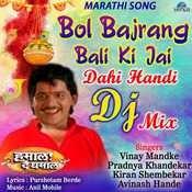 Bol Bajrang Bali Ki Jai - Dahi Handi Dj Mix MP3 Song