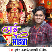 Aaicha Sohala Song