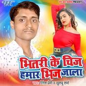 Bhitari Ke Chij Hamar Bhij Jala Song