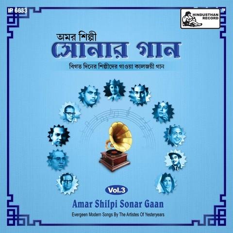Amar Shilpi Sonar Gaan Vol-3