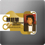 Steel Box Collection - Kenneth Choi Songs