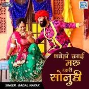 Bhachedo Khai Maru Mhari Sonudi Song