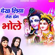 Dekh Liya Tera Dhang Bhole Song