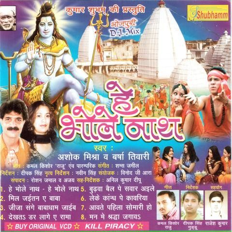 He Bhole Nath Songs Download: He Bhole Nath MP3 Bhojpuri Songs