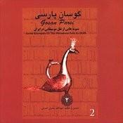 Soltan Jomjomeh (Hormozgan) Song