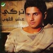 Ashaer Quloub Songs