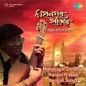 Mahanagar Chhariye - Ranjan Prasad Songs