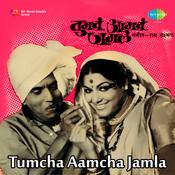 Tumcha Aamcha Jamla Songs