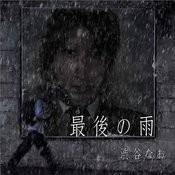 Saigonoame Songs