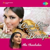 Cham Cham Chamke Re Bindiya Chattisgarh Songs