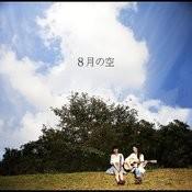 Hachigatu No Sora Songs