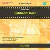 Laaj Wate Aaj Bai Song