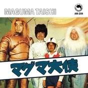 Maguma Taishi Songs
