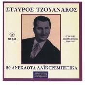Stauros Tzouanakos Songs