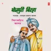 Bhojpuri Birha(Chirkahit Kand) Songs