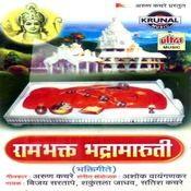 Ram Bhakt Bhadramaruti Songs