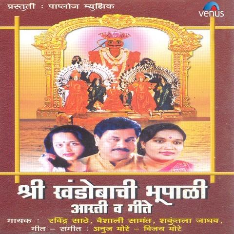 Amar Bhupali