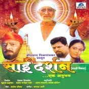 Sai Darshan Ek Anubhav Songs