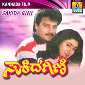 Sakida Gini (Original Motion Picture Soundtrack) Songs