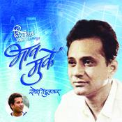 Bhaav Muke Songs