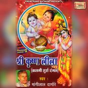 Shree Krishna Leela - Part - 1 MP3 Song Download- Shree Krishna
