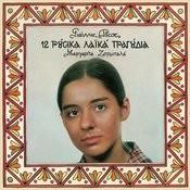 12 Rousika Laika Tragoudia Songs