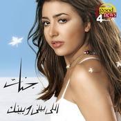 Elli Beny w Benak Songs