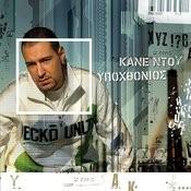 Kane Dou (Dj Paolo & Henry Biquet Mix) Songs