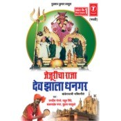 Jejuricha Raj Dev Jhala Dhnagar Songs
