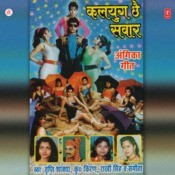 Kalyug Chhe Sawaar Songs