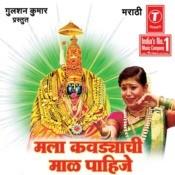 Mala Kawadyachi Maal Pahije (Tuljhabhawanichi Bhakti Geete) Songs