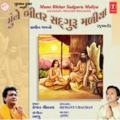 Mune Bhitar Sadguru Maliya Songs