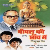 Peepal Ki Chhaon Mein Songs