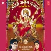 Gajbe Sajal Darbar Songs