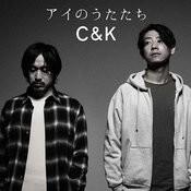 Ai No Utatachi Songs