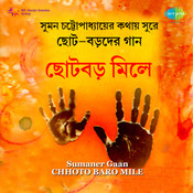 Sumaner Gaan - Chhoto Baro Mile Songs