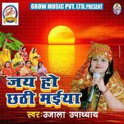 Ugi E Suraj Dev Patna Ke Ghat Pe Song
