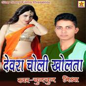 Deware Se Khela Song
