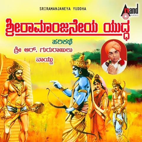 Shivaleele suganaamani | kannada harikathe | rendered by.