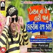 Tension Na Le Tari Janu Hahari Ma Raj Karase Pravin Luni Full Mp3 Song